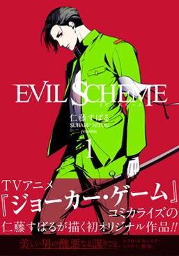 EVIL SCHEME-イビルスキーム- 1 書影
