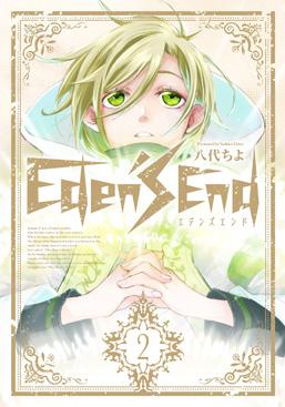 Eden's End 2 書影