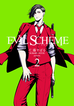 EVIL SCHEME-イビルスキーム- 2 書影